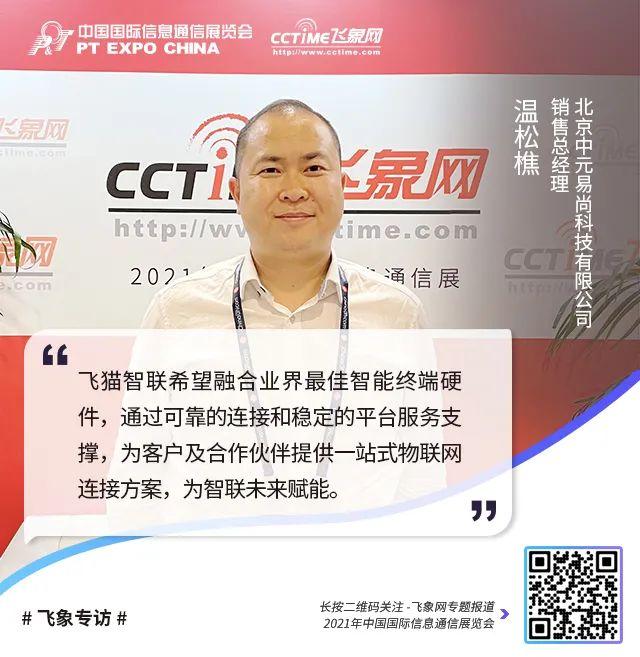 专题|2021年中国国际信息通信展览会