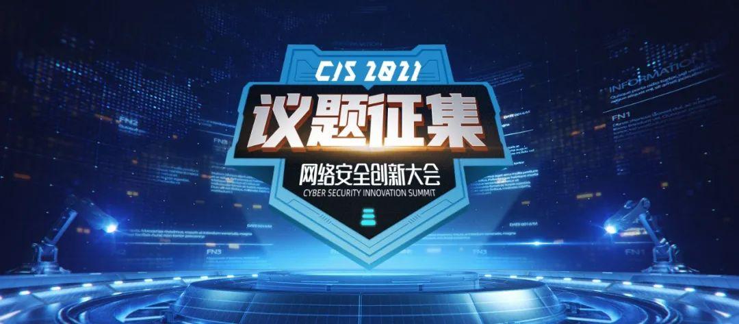 10月25日截止!CIS2021大会「议题征集」正式开启